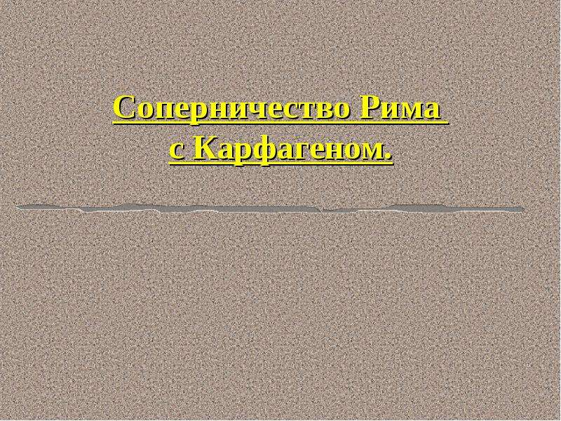 Презентация Соперничество Рима с Карфагеном.