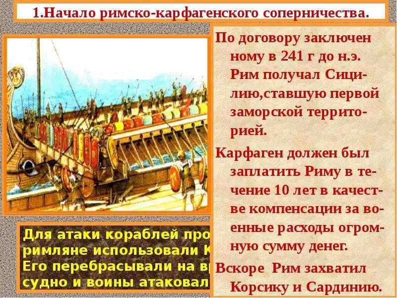 1. Начало римско-карфагенского соперничества. Война продолжалась 20 лет. Римляне дважды стро или огр