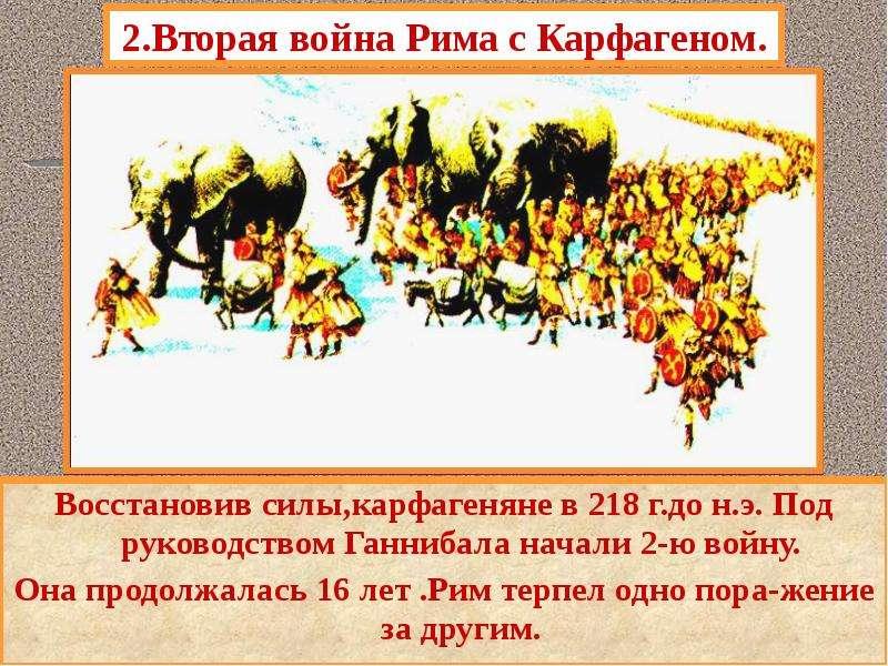 2. Вторая война Рима с Карфагеном. Восстановив силы,карфагеняне в 218 г. до н. э. Под руководством Г