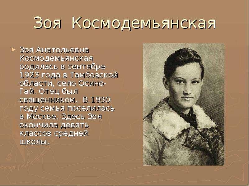 Доклад на тему герой великой отечественной войны 3489