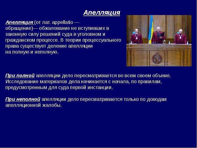 Последствия апелляционной жалобы в гражданском процессе возвратится