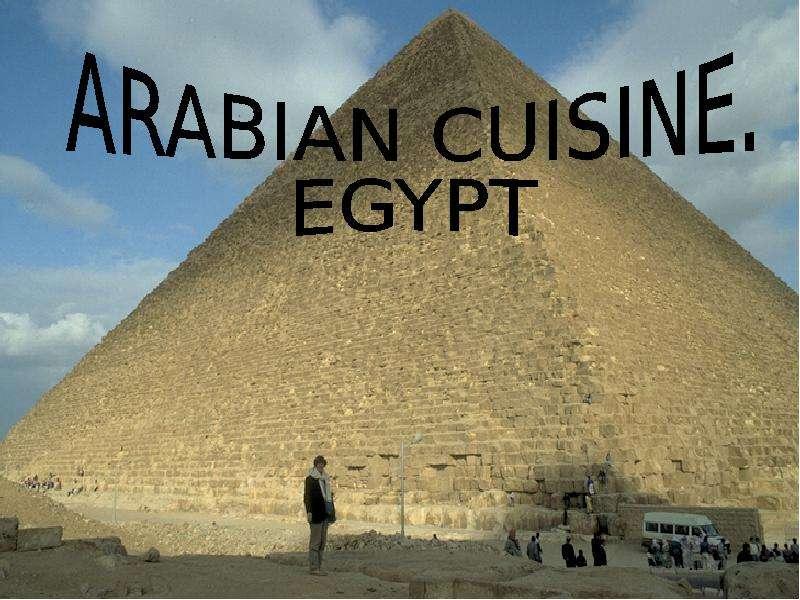 Доклад на тему древний египет ученицы 4 а класса моу