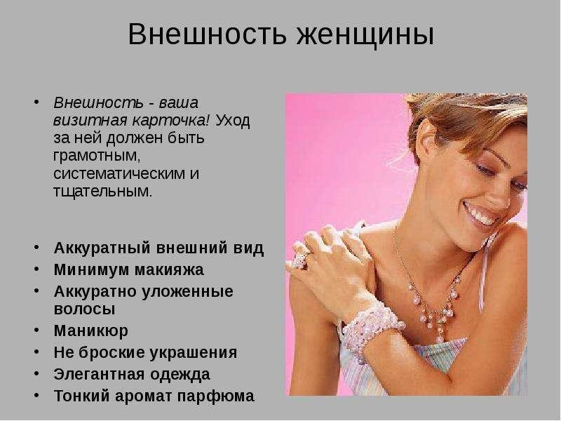 Внешность женщины Внешность - ваша визитная карточка! Уход за ней должен быть грамотным, систематиче