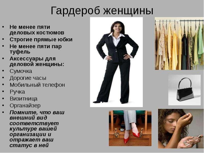 Гардероб женщины Не менее пяти деловых костюмов Строгие прямые юбки Не менее пяти пар туфель Аксессу