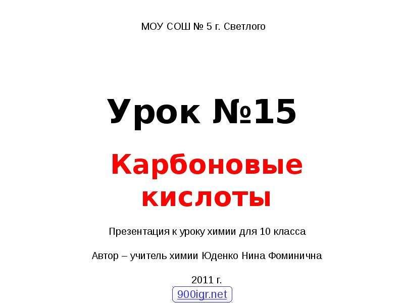 Урок 15 Карбоновые кислоты