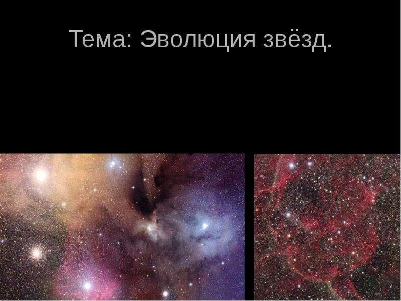 Тема: Эволюция звёзд.