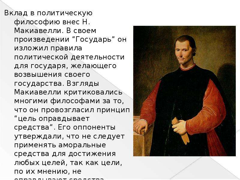 """political philosophy and major theme machiavelli Niccolo machiavelli (1469 – 1527) political philosophy approach: 2 thoughts on """" philosophy in a nutshell """" baselfasel march 19."""