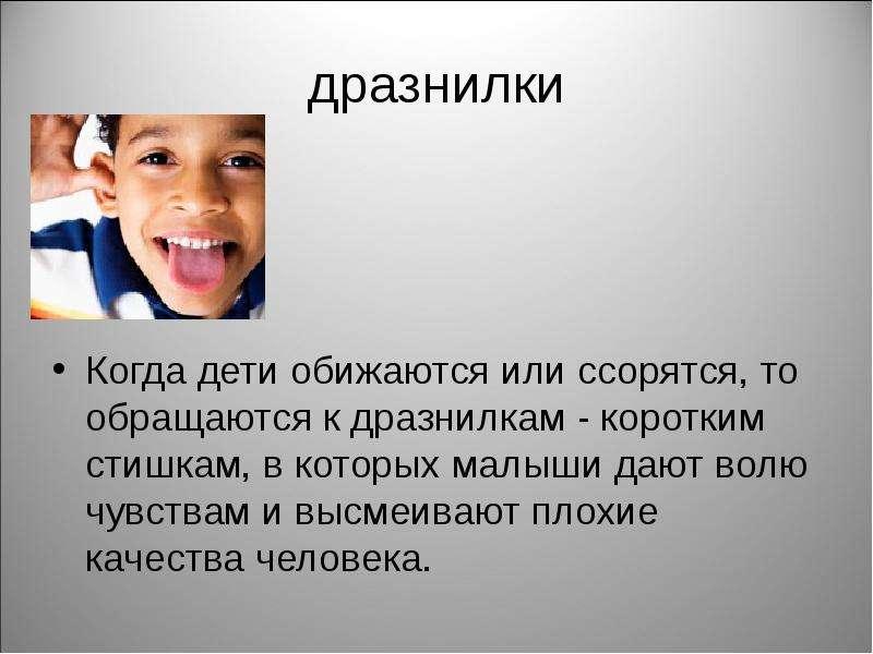 детские обзывалки на имя коля для любителей всех