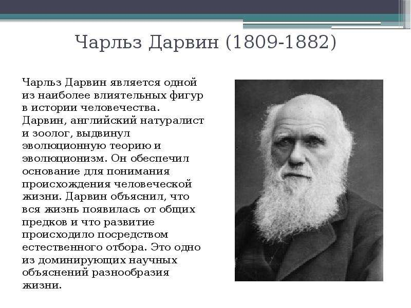 charles darwin summary and paraphrase The best summary ever of darwin's theory of evolution is that which lasts longer, lasts longer it was offered by gregory bateson, a top biologist and philosopher.