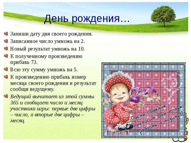 День рождения… Запиши дату дня своего рождения. Записанное число умножь на 2. Новый результат умножь
