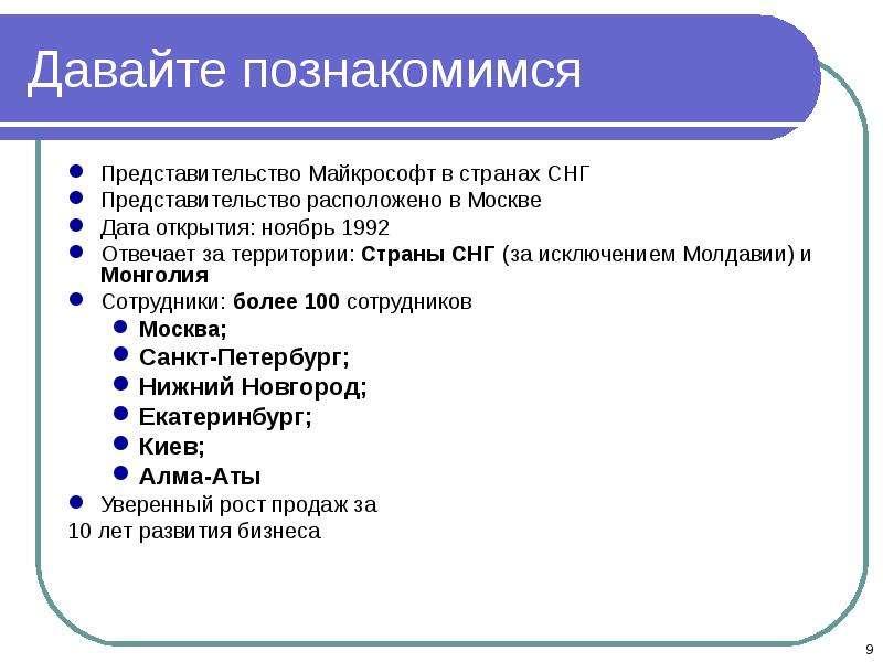вот майкрософт представительство в москве телефон безмолвно убеждал