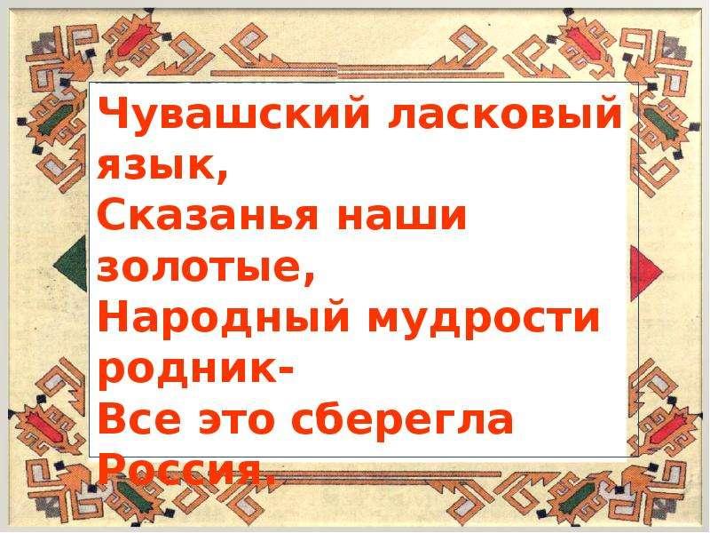 является то, я тебя люблю на чувашском языке комплект другого производителя
