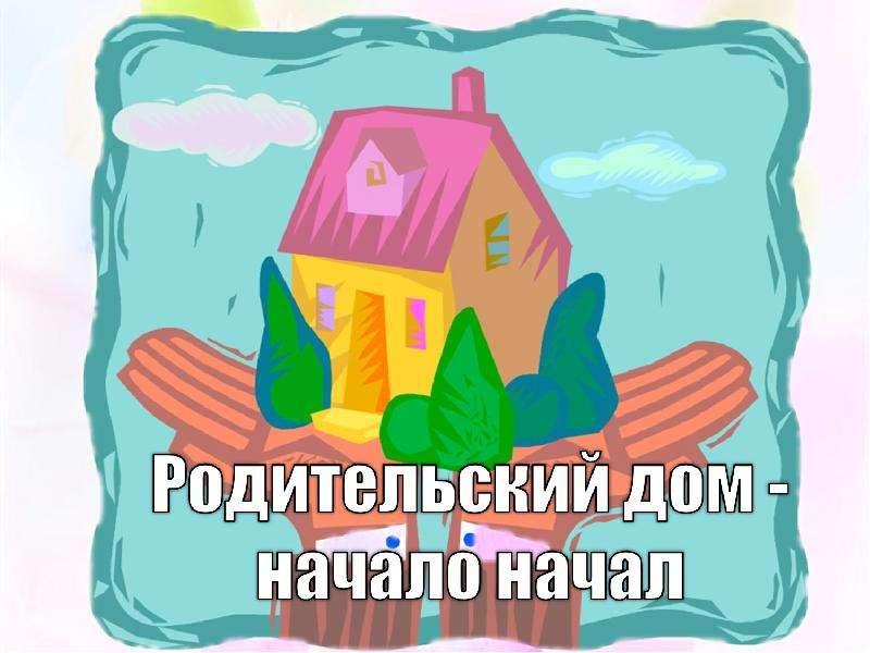 Открытки про мой дом 526