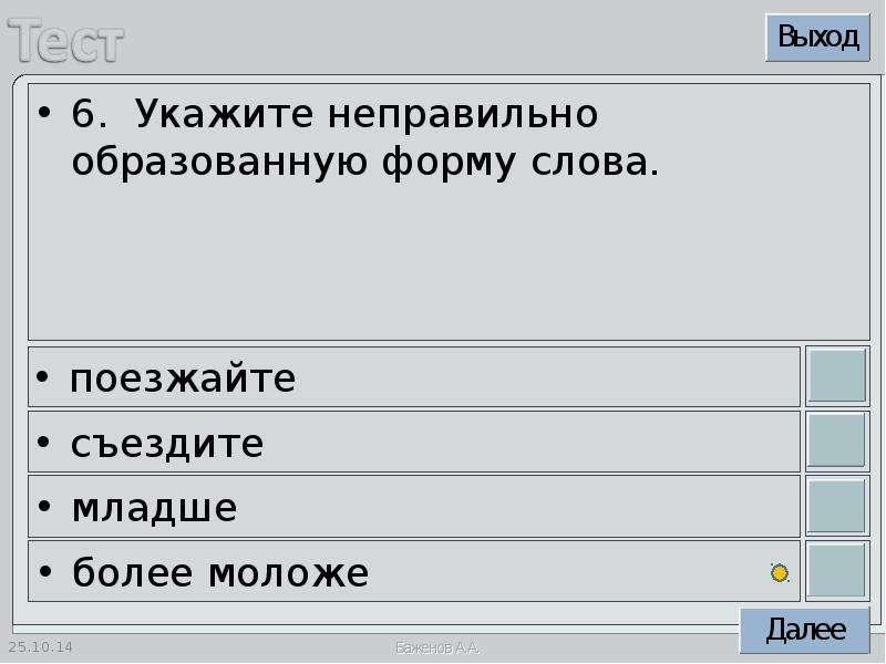 егэ а3 по русскому языку: