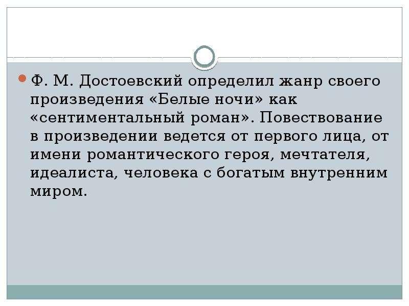 Ф. М. Достоевский определил жанр своего произведения «Белые ночи» как «сентиментальный роман». Повес