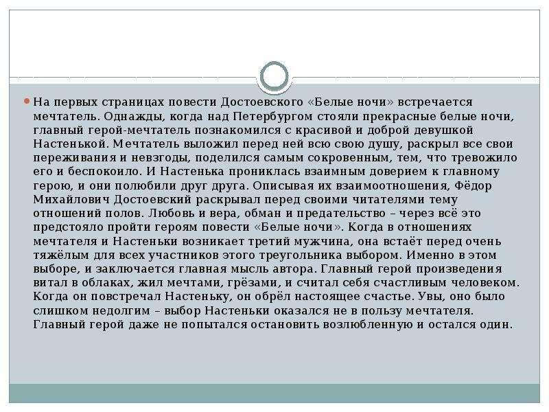 На первых страницах повести Достоевского «Белые ночи» встречается мечтатель. Однажды, когда над Пете