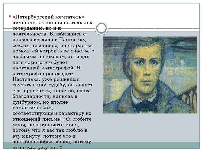 «Петербургский мечтатель» – личность, склонная не только к созерцанию, но и к деятельности. Влюбивши
