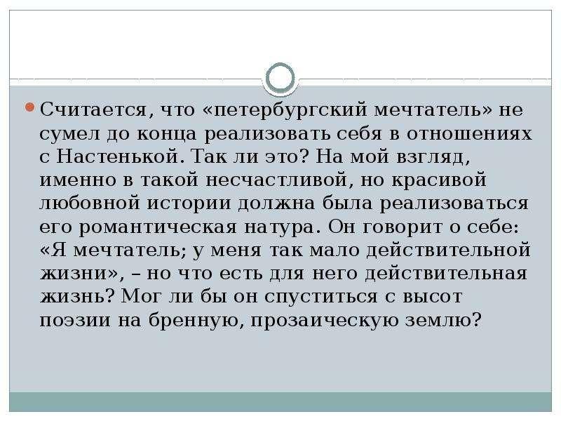 Считается, что «петербургский мечтатель» не сумел до конца реализовать себя в отношениях с Настенько