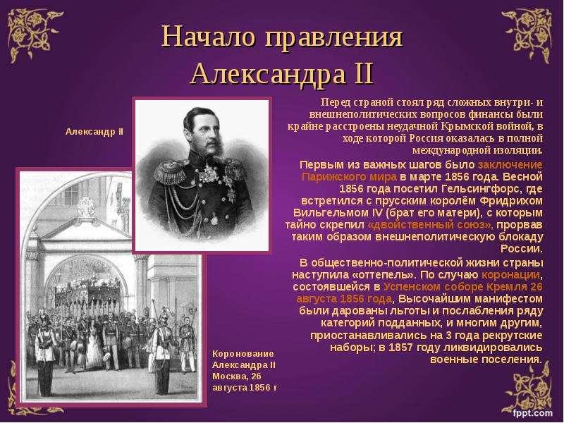 исторические задачи по правлению александра 2