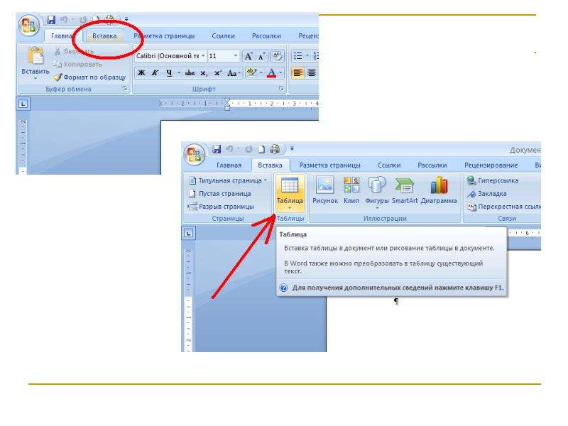 Работа с таблицами в Microsoft Office Word 2007 - скачать ...