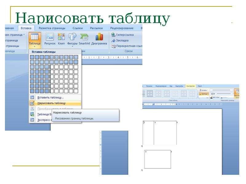 Как нарисовать в microsoft office