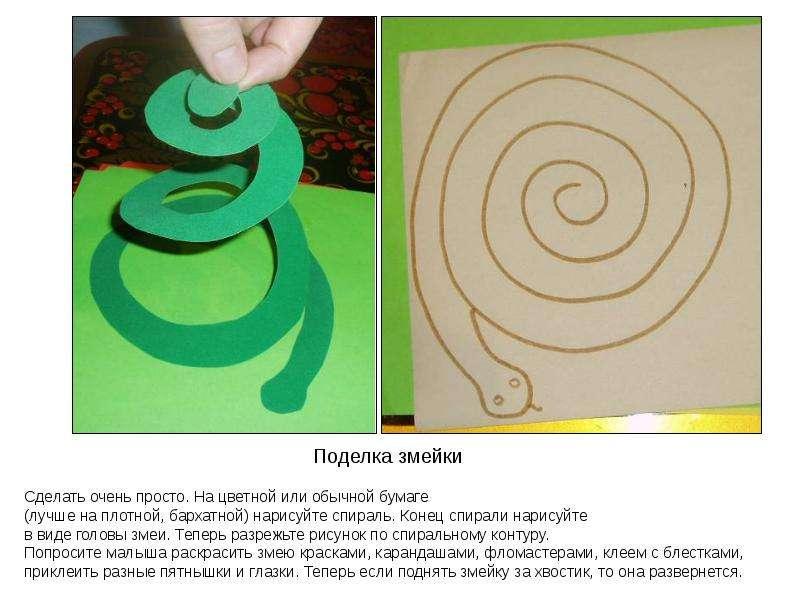 Как сделать из бумаги змею своими руками