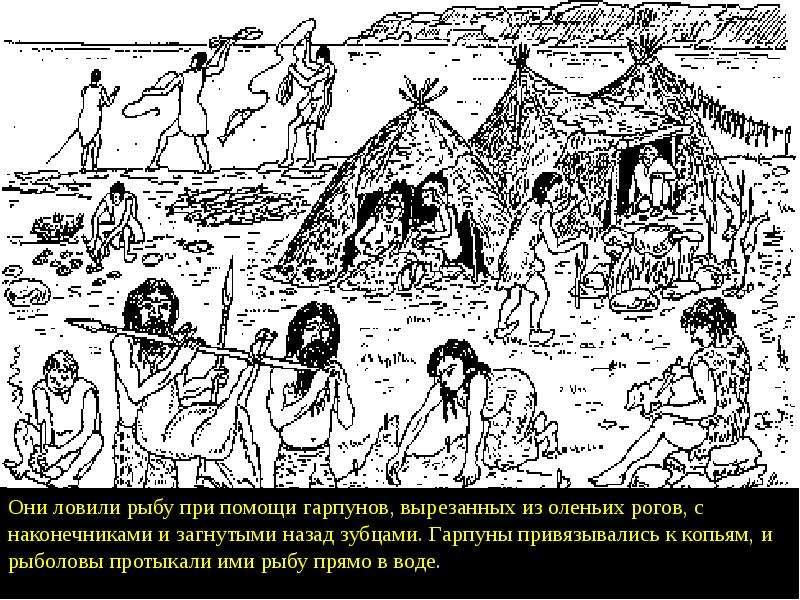орудие которым древние люди ловили рыбу