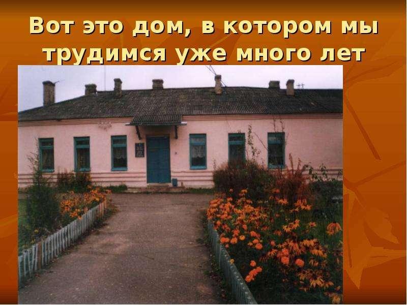 Вот это дом, в котором мы трудимся уже много лет