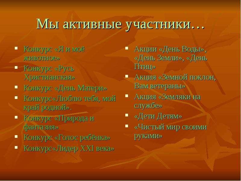 Мы активные участники… Конкурс «Я и моё животное» Конкурс «Русь Христианская» Конкурс «День Матери»