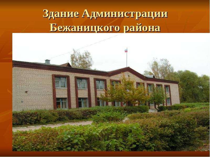 Здание Администрации Бежаницкого района