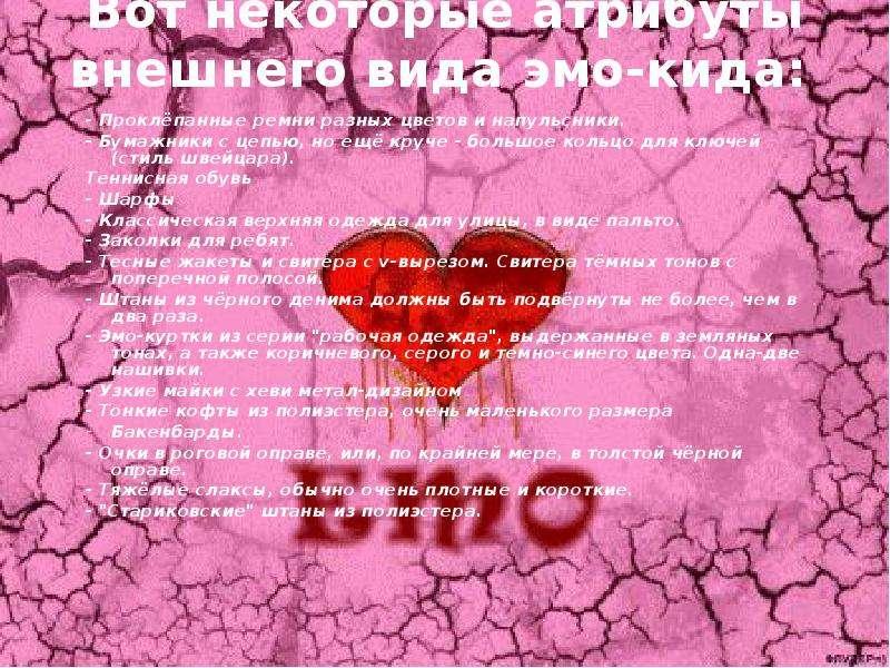 Вот некоторые атрибуты внешнего вида эмо-кида: - Проклёпанные ремни разных цветов и напульсники. - Б