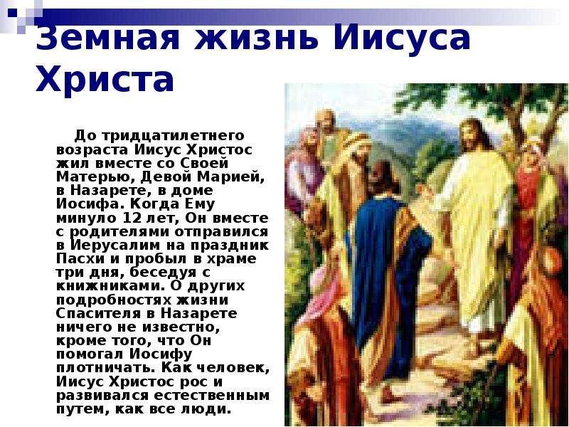Поздравления с возрастом христа с днем рождения