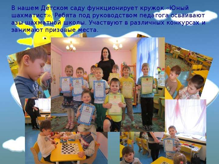 презентация на тему познакомьтесь наш детский сад