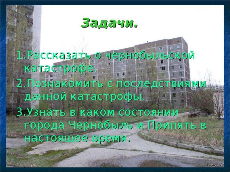 Презентация Про Чернобыльскую Аэс