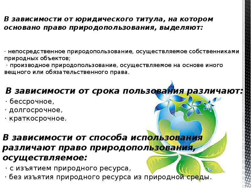 шпаргалка виды природопользования понятие и