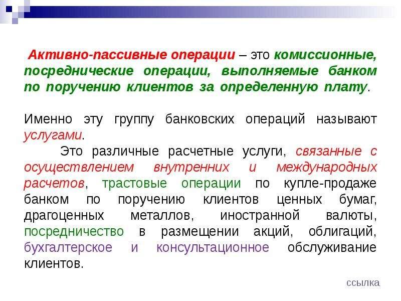 On this slide you can see: комиссионно-посреднические операции