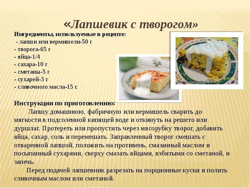 Рецепты блюд с творога
