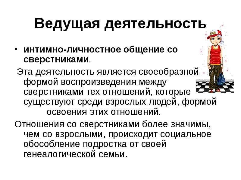 intimno-lichnostnoe-obshenie-v-yunosheskom-vozraste