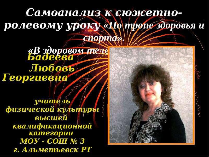 Презентация Бадеева Любовь Георгиевна учитель физической культуры высшей квалификационной категории