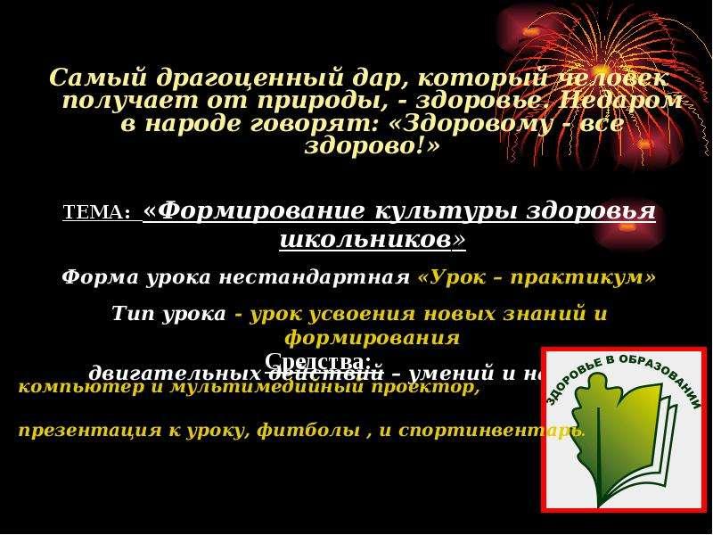 Бадеева Любовь Георгиевна учитель физической культуры высшей квалификационной категории, слайд 2