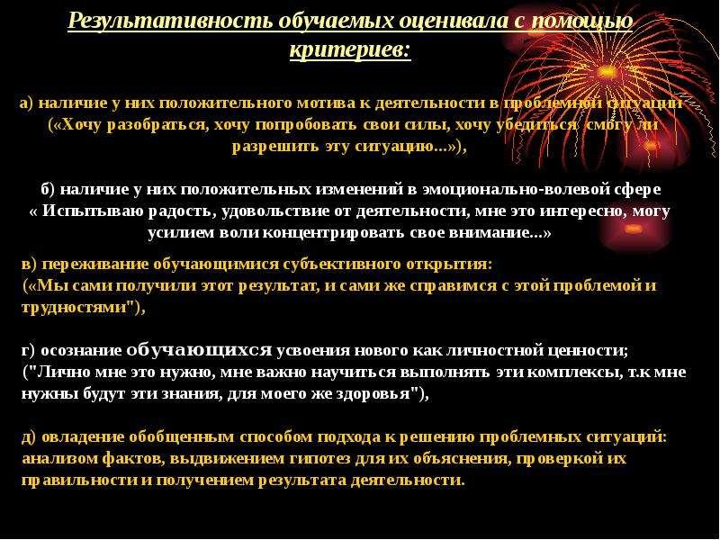 Бадеева Любовь Георгиевна учитель физической культуры высшей квалификационной категории, слайд 9