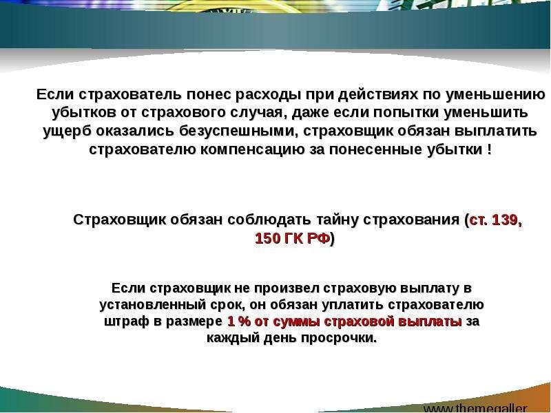 Права и обязанности сторон в период действия договора страхования при наступлении страхового случая Презентацию подготовили Го, слайд 8
