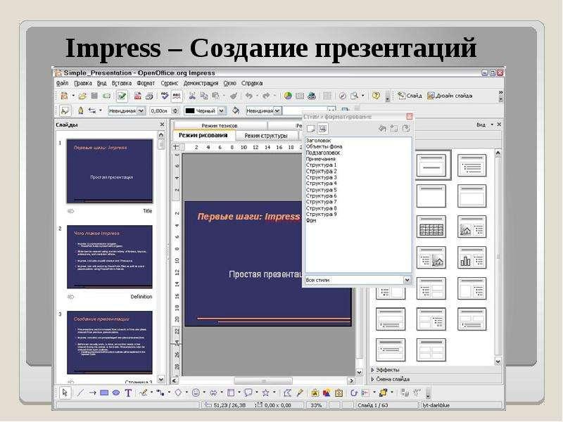 Презентация опен офис