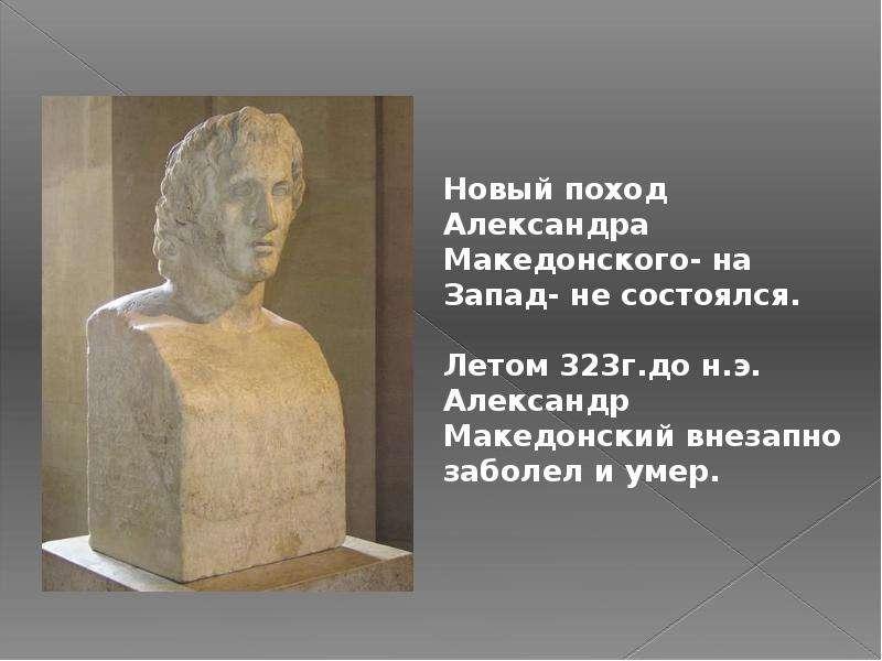 Завоевания Александра Македонского - скачать презентацию
