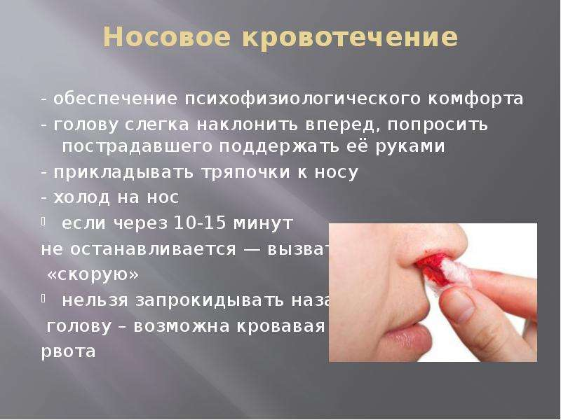 Почему идёт кровь из носа у взрослого человека часто