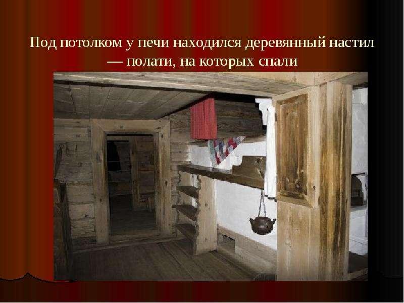 Древняя Изба Из Нутри