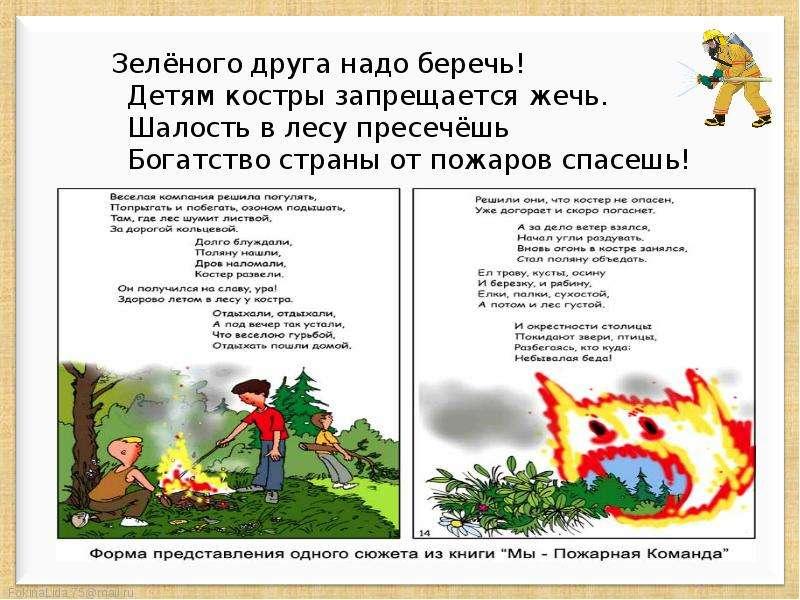 Стих о пожаре в лесу