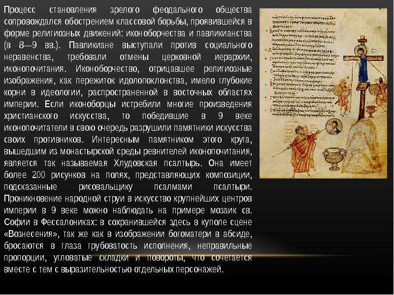 В византии в 726 году началось иконоборческое движение: выбрасывались и сжига