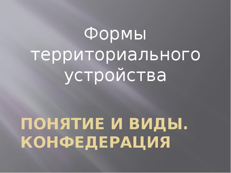 Презентация Формы территориального устройства