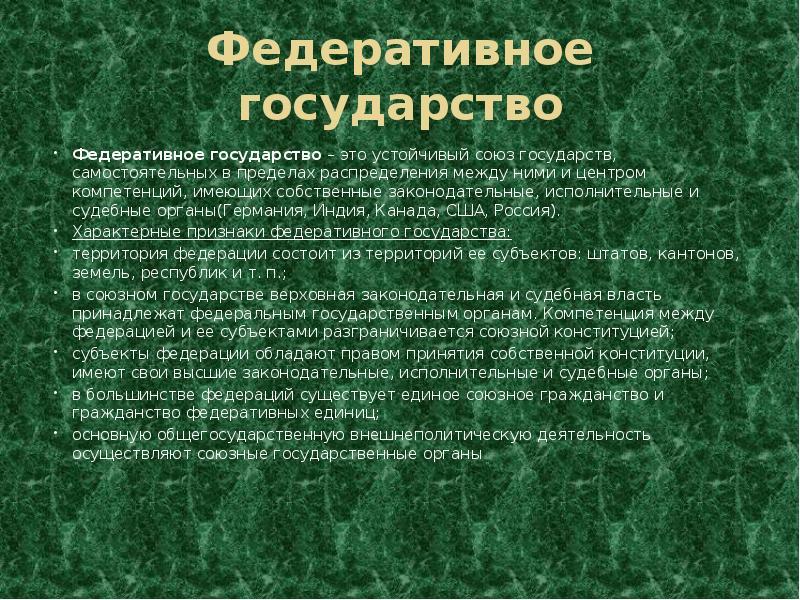 Федеративное государство Федеративное государство – это устойчивый союз государств, самостоятельных